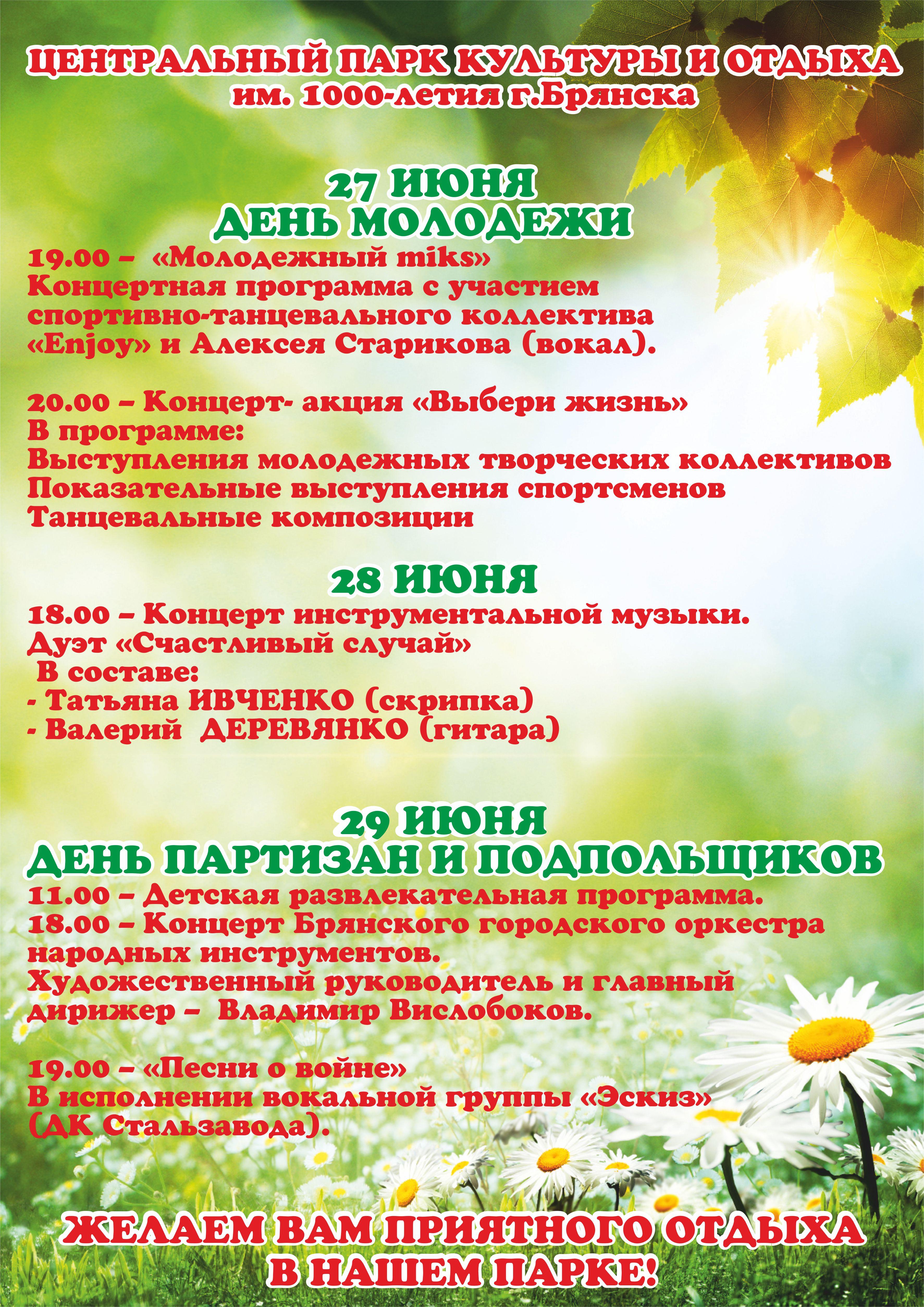 программа мероприятий на 27 — 29 июня 2014 года