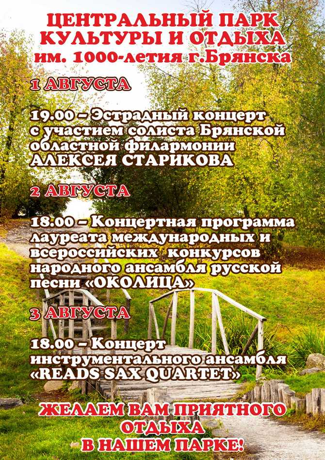 Программа на 01 - 03 августа 2014 года
