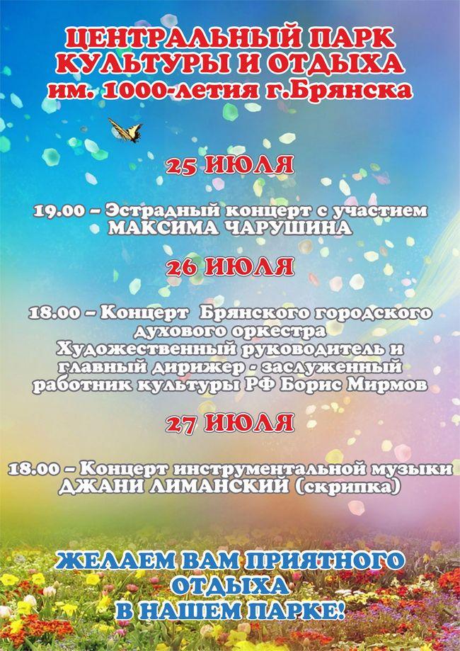 Программа на 25 - 27 июля 2014 года