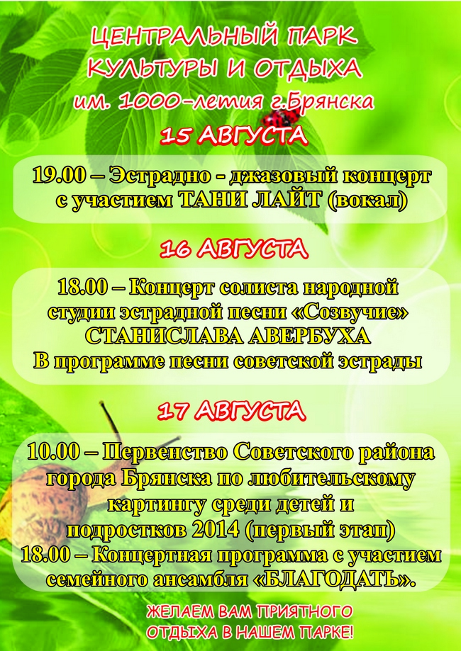 Программа на 15 - 17 августа 2014 года