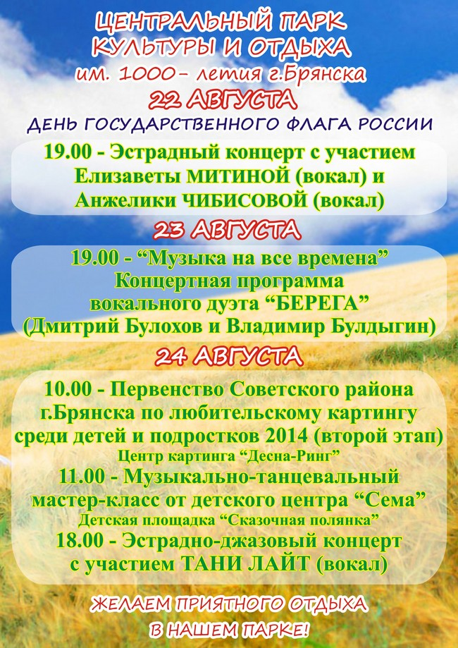 Программа на 22 -24 августа 2014 года