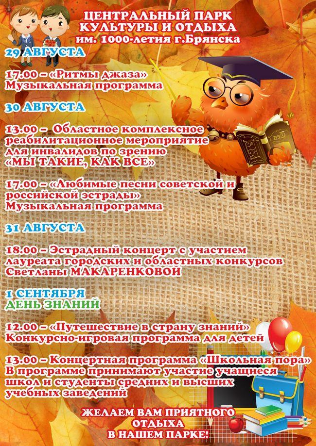 Программа на 29 августа - 01 сентября 2014 года