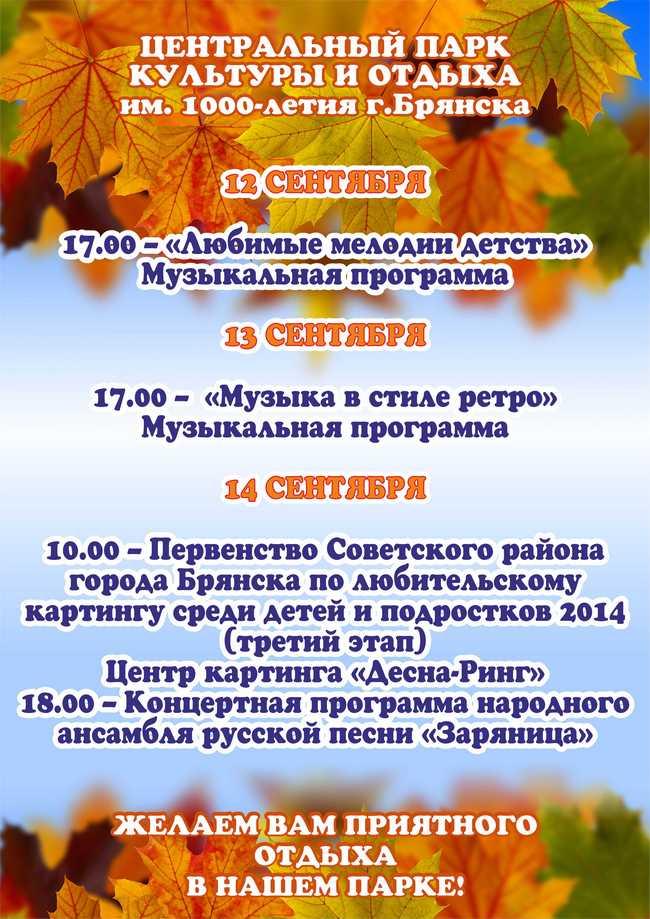 Программа на 12- 14 сентября 2014 года