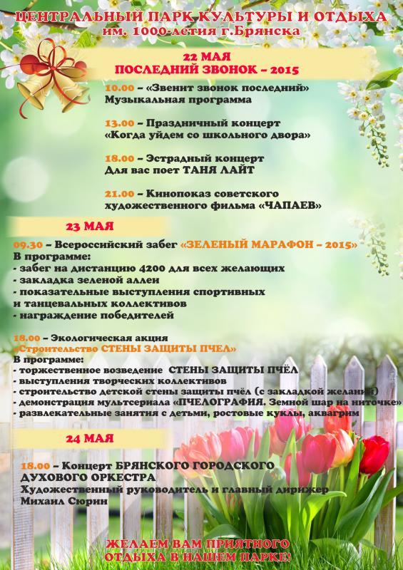 Программа мероприятий на 22-24 мая