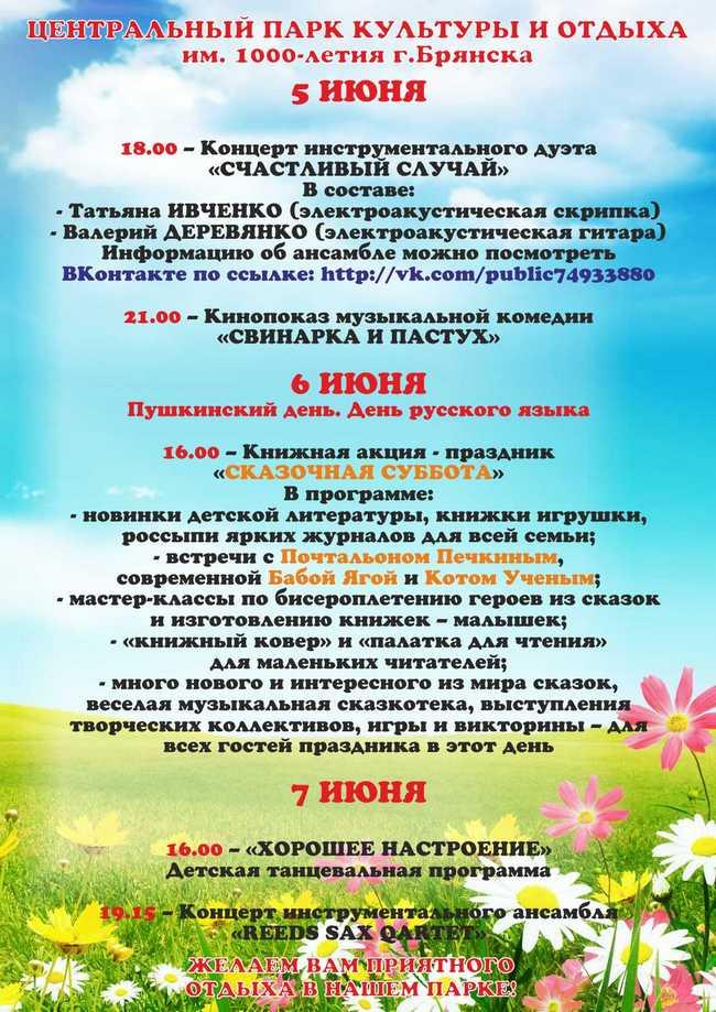 Программа мероприятий с 5 по 7 июня