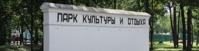 """Новости парка культуры и отдыха """"Майский"""""""