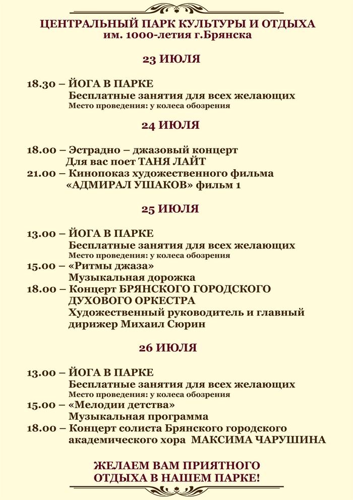 Программа мероприятий с 23 по 26 июля.