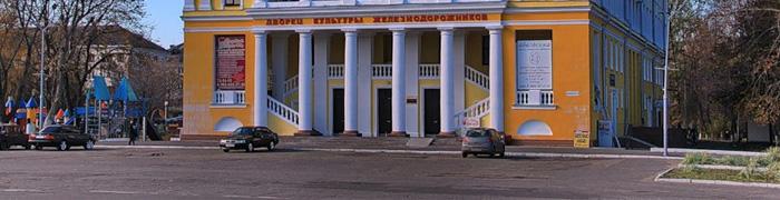 Парк культуры и отдыха Железнодорожников