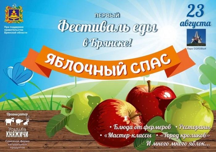 Яблочный Спас в Брянске отметят фестивалем