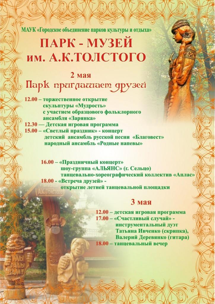 АФИША ПАРК 11 (1)