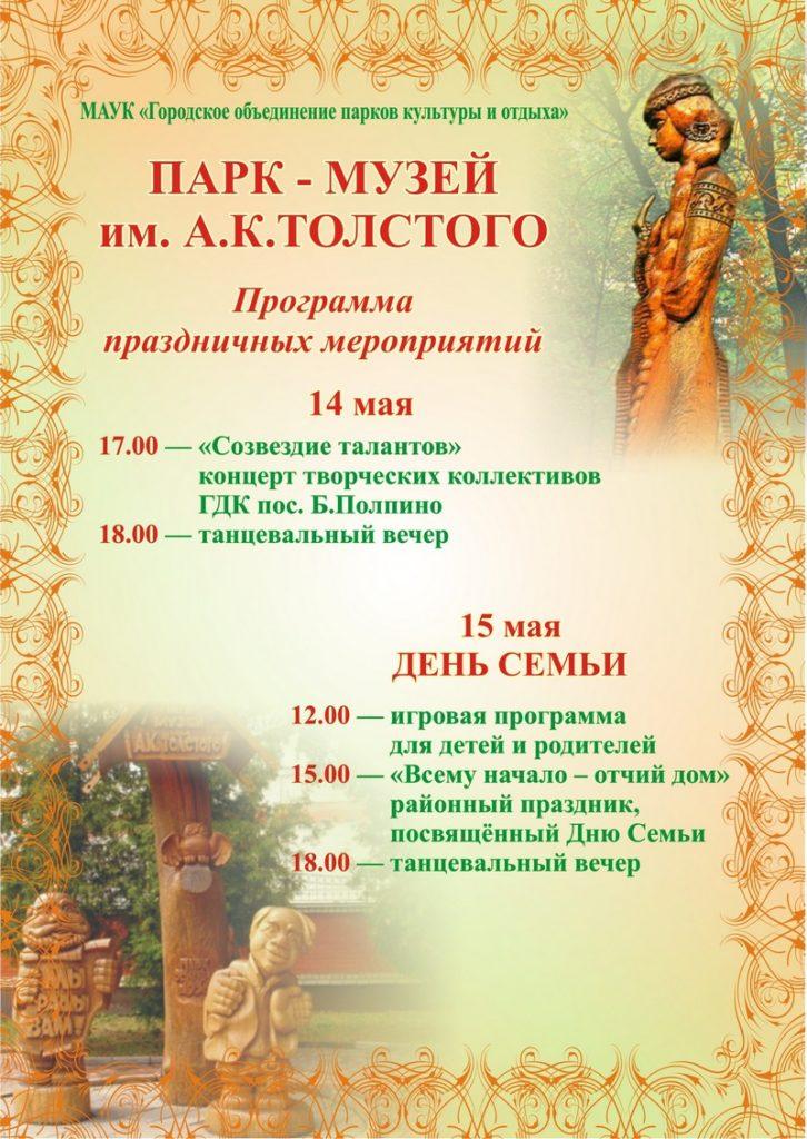 АФИША ПАРК 14-15