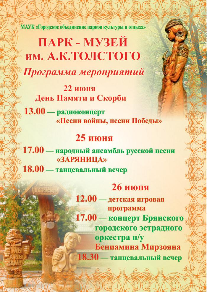 парк-толстого-22-26-июня_2