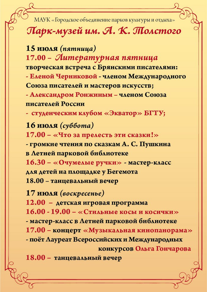 15-17 июля-парк Толстого