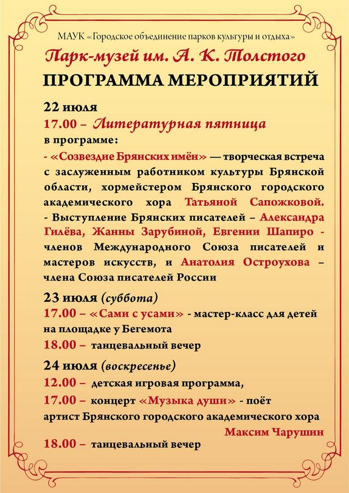 22-24.07-парк Толстого
