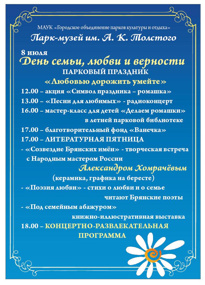 8 июля-парк Толстого