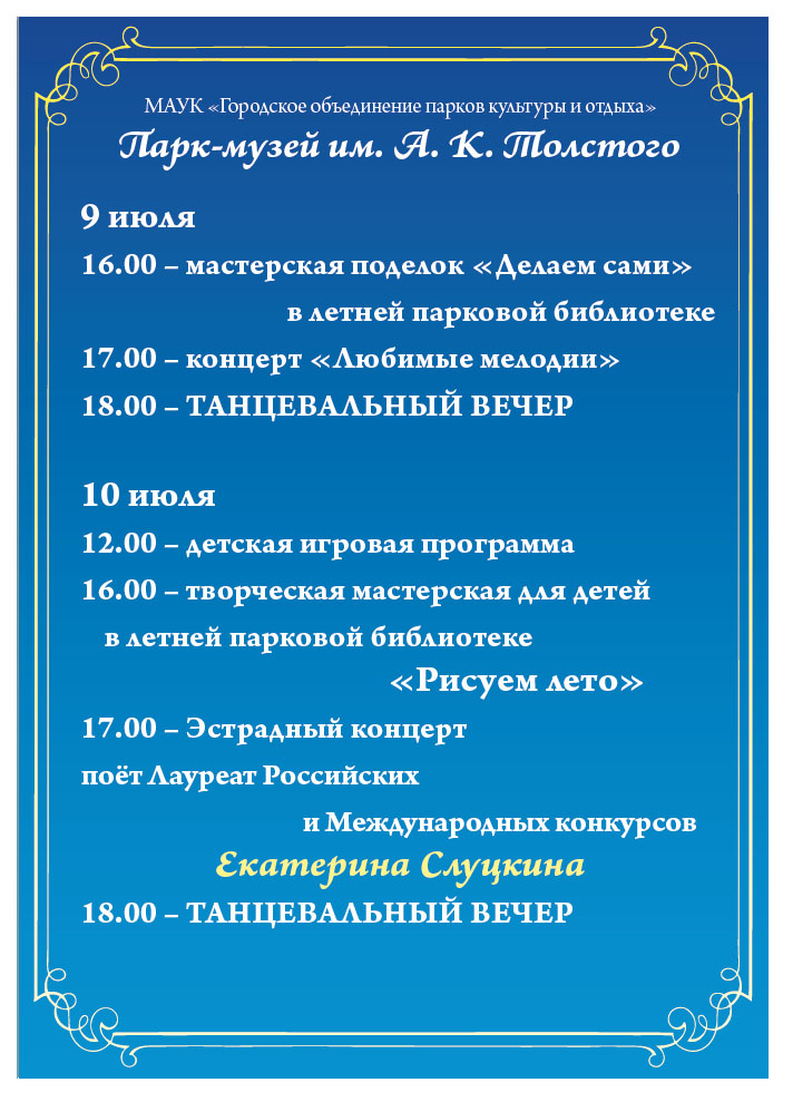 9-10 июля-парк Толстого