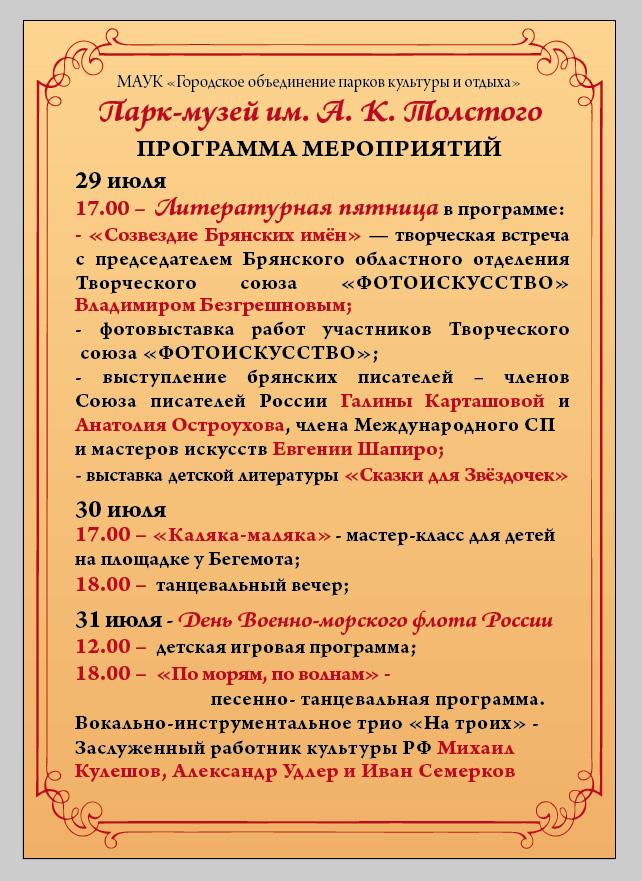афиша парка Толстого 29-31.07