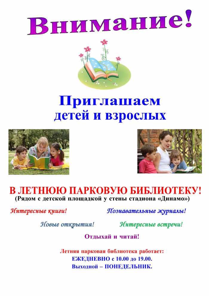 летняя парковая библиотека-парк Толстого