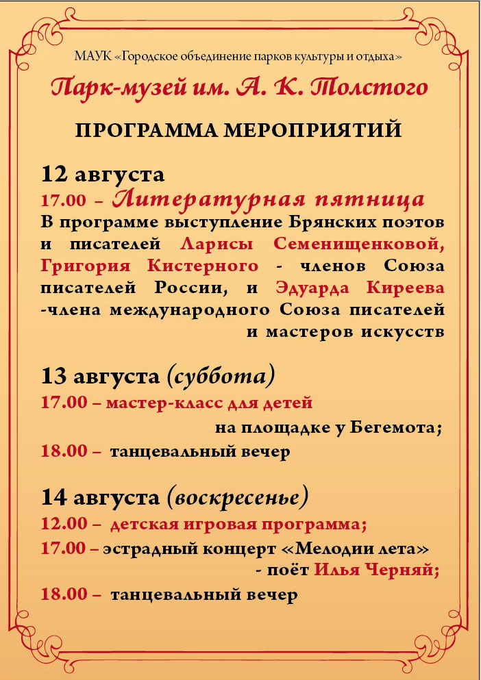 12-14авг