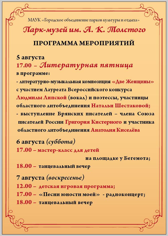 афиша 5-7 авг. парк Толстого