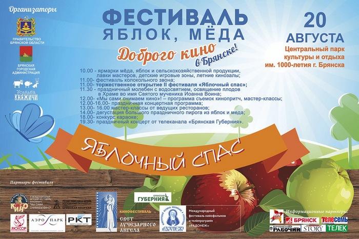 bga32-ru-Afisha-Yablochnyj-Spas