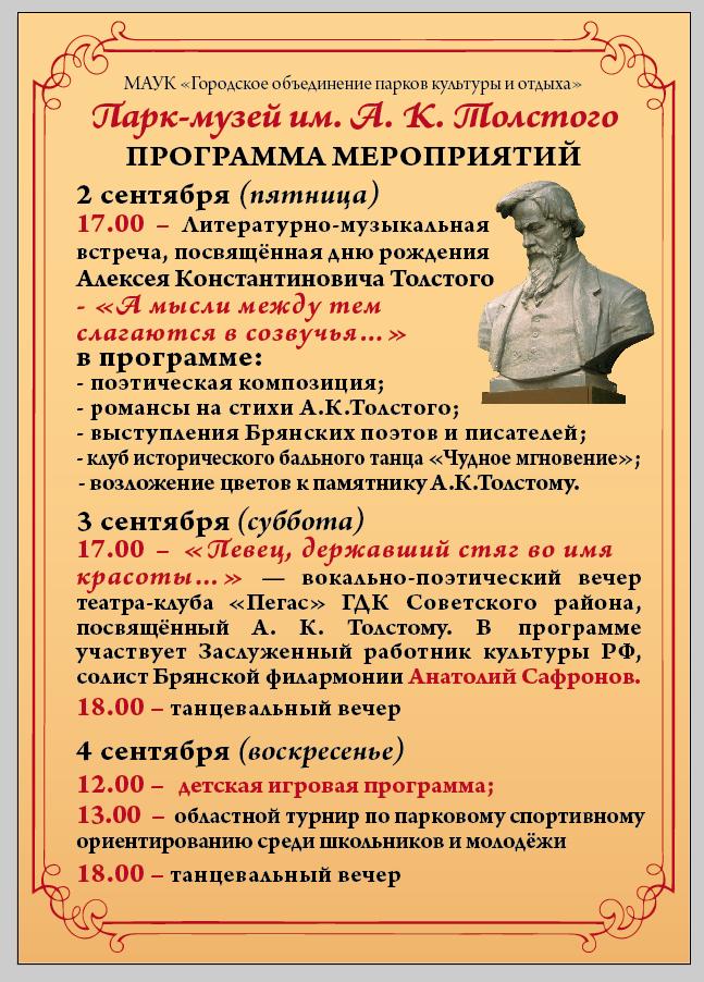 2-4 сент.-парк Толстого