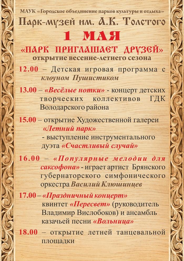 Афиша А2 Парк Толстого