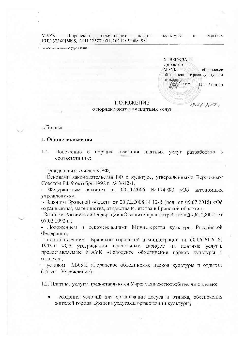 ПЛАТНЫЕ УСЛУГИ-1