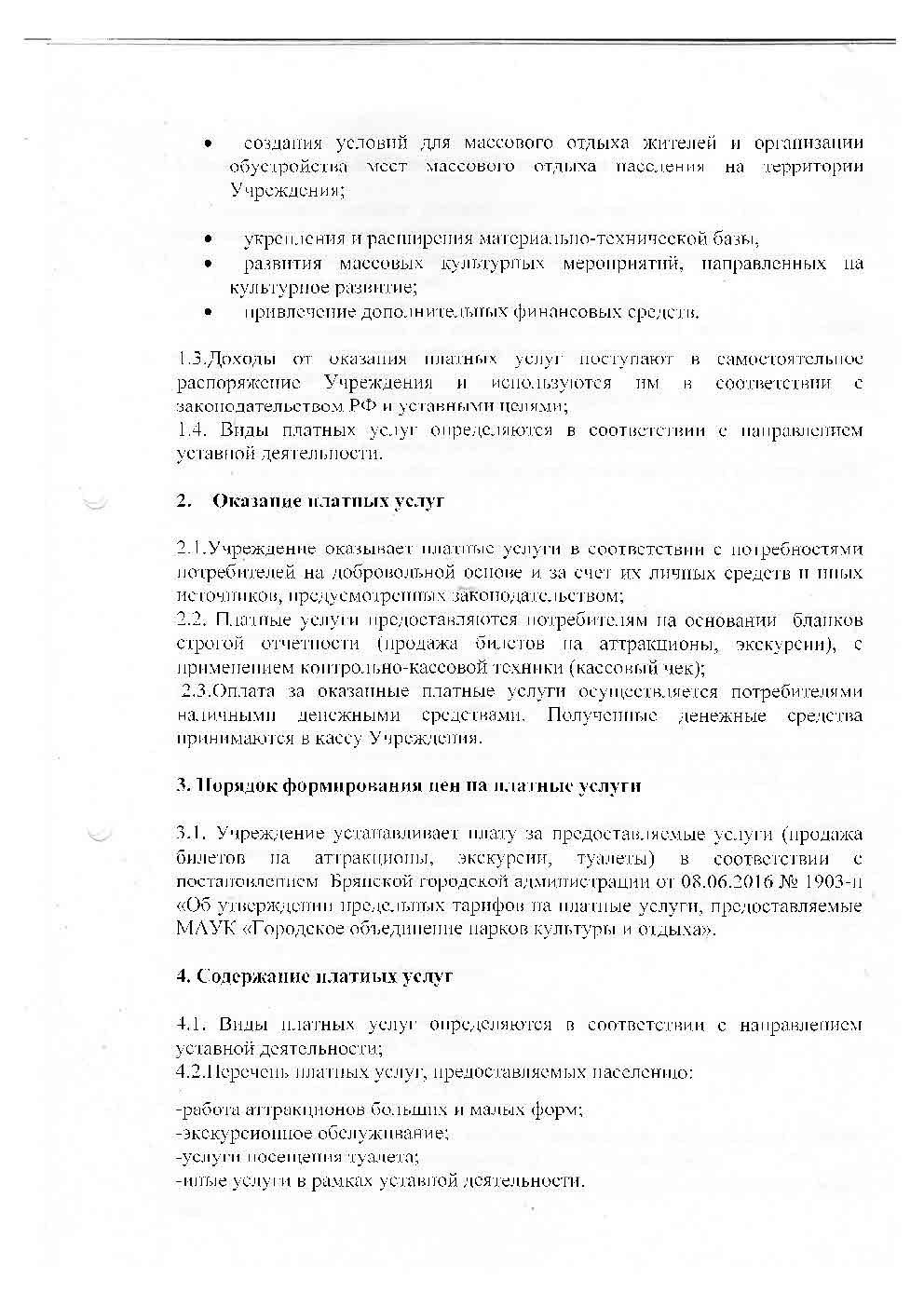 ПЛАТНЫЕ УСЛУГИ-2