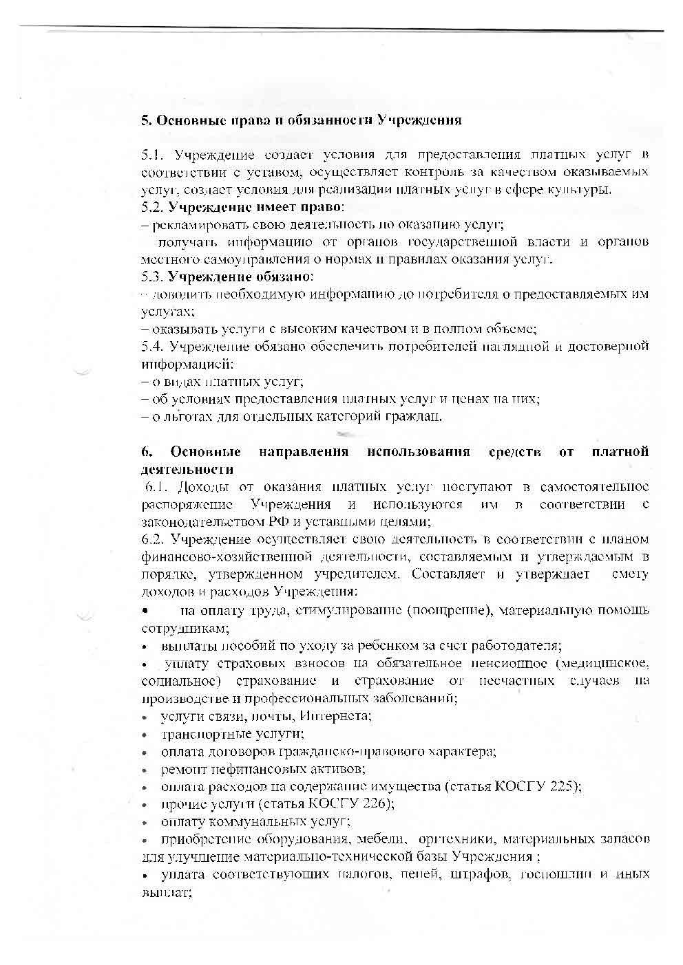 ПЛАТНЫЕ УСЛУГИ-3