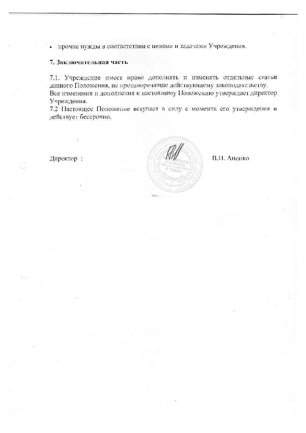 ПЛАТНЫЕ УСЛУГИ-4