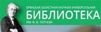 libryansk