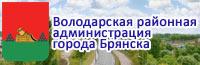 volodarsk