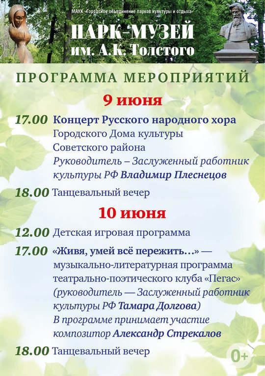 Афиша Парк Толстого_9-10 июня_А2