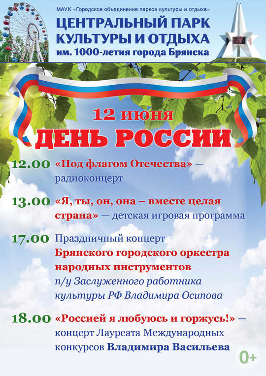Афиша ЦПКО_12 июня_А2_