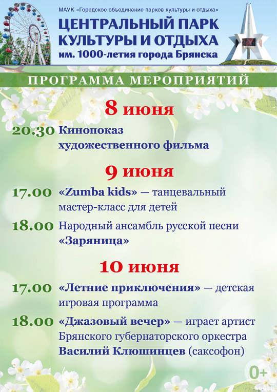 Афиша ЦПКО_8-10 июня_А2