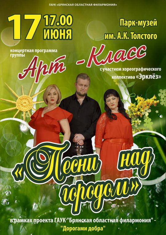Арткласс 17 июня в парке Толстого