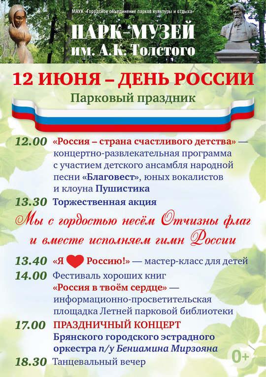 Парк Толстого_12 июня